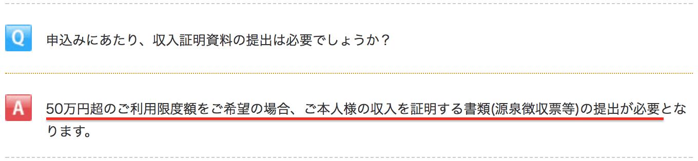 常陽銀行カードローン(よくあるご質問)