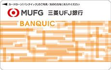三菱UFJ銀行「ローン専用カード」