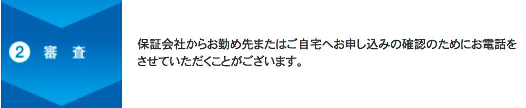 大垣共立銀行 ザ・マキシマム「審査」
