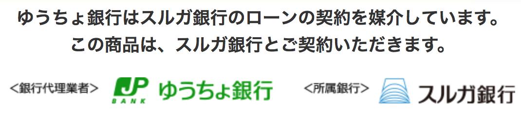 ゆうちょ銀行とスルガ銀行