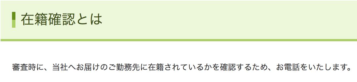ジャパンネット銀行 ネットキャッシング 契約の流れ