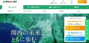 関西アーバン銀行カードローン辛口レビュー|口コミでわかる全注意点