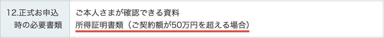 池田泉州銀行「お申し込み時必要書類」