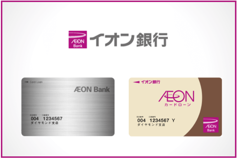 カードローン イオン銀行