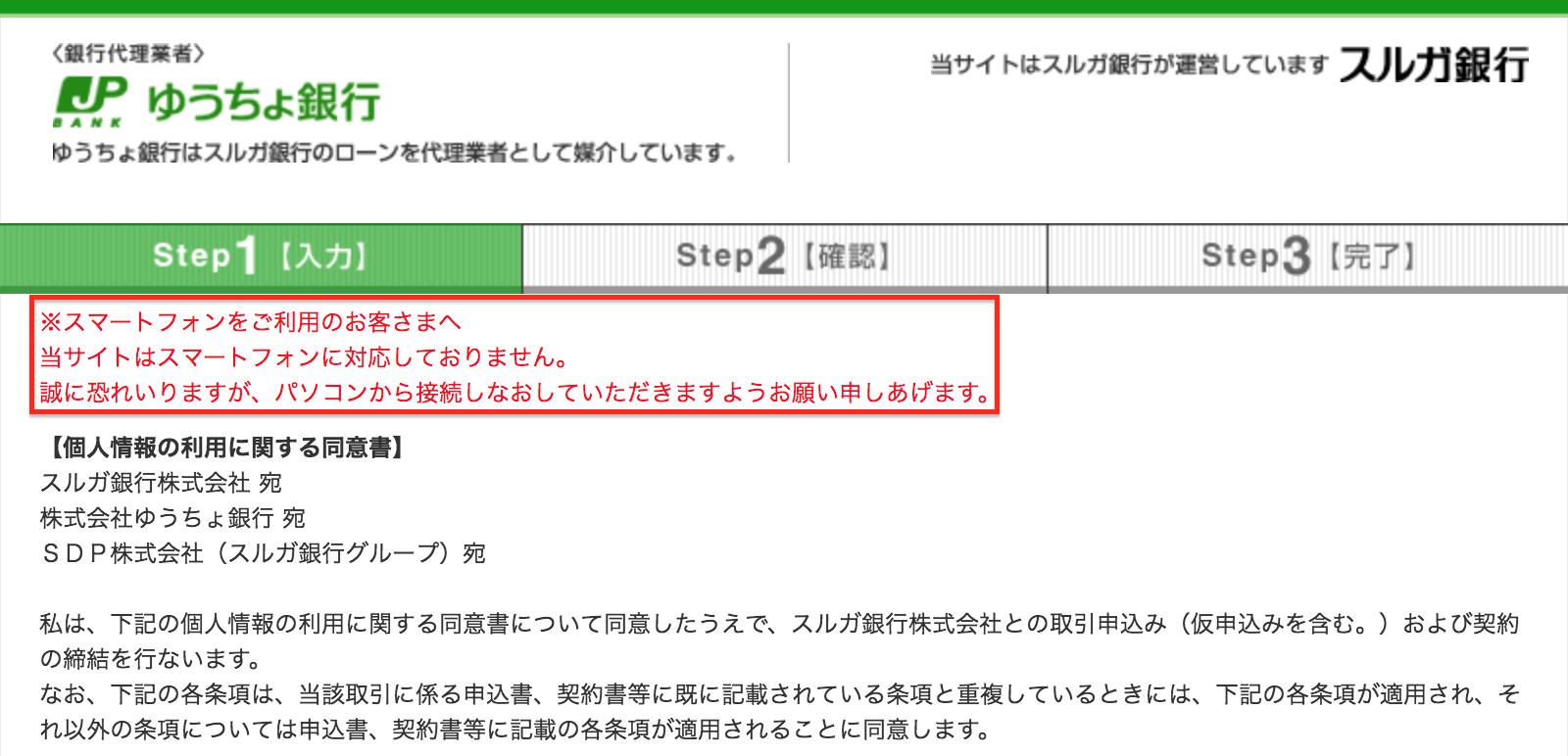 カードローン「したく」 インターネット申し込み画面