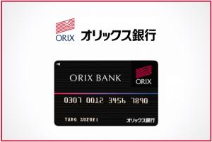 オリックス銀行カードローン辛口レビュー|口コミでわかる全注意点