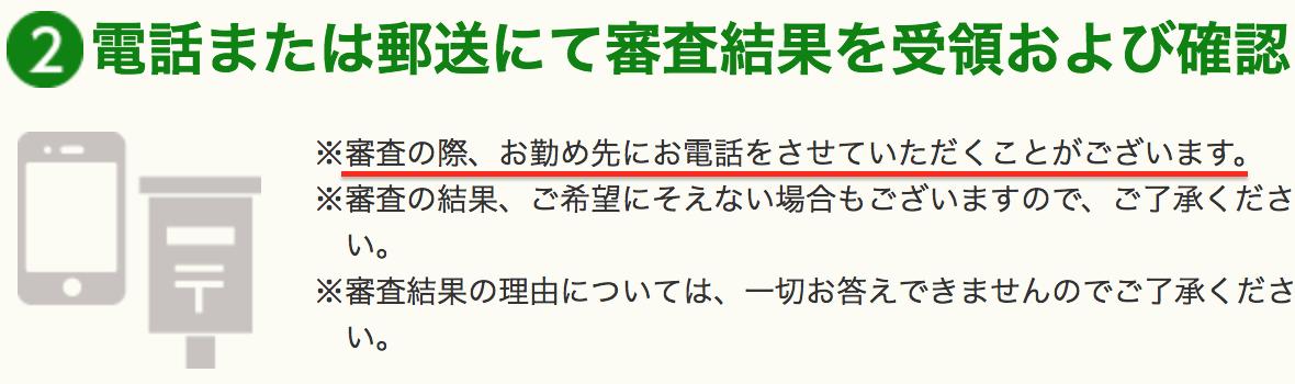 ゆうちょ銀行 カードローン「したく」在籍確認