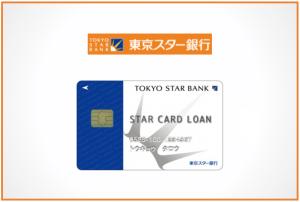 東京スター銀行カードローン辛口レビュー 口コミでわかる全注意点