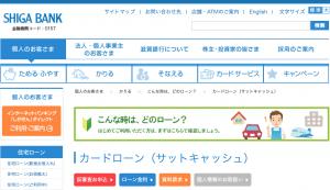 滋賀銀行カードローン辛口レビュー 口コミでわかる全注意点
