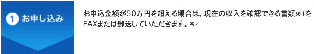 大垣共立銀行 ザ・マキシマム「お申し込み」