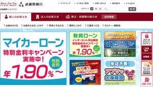 武蔵野銀行カードローン辛口レビュー|口コミでわかる全注意点