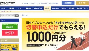 ジャパンネット銀行ネットキャッシング辛口レビュー|口コミでわかる全注意点