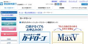池田泉州銀行カードローン辛口レビュー|口コミでわかる全注意点
