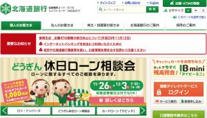 北海道銀行カードローン辛口レビュー|口コミでわかる全注意点