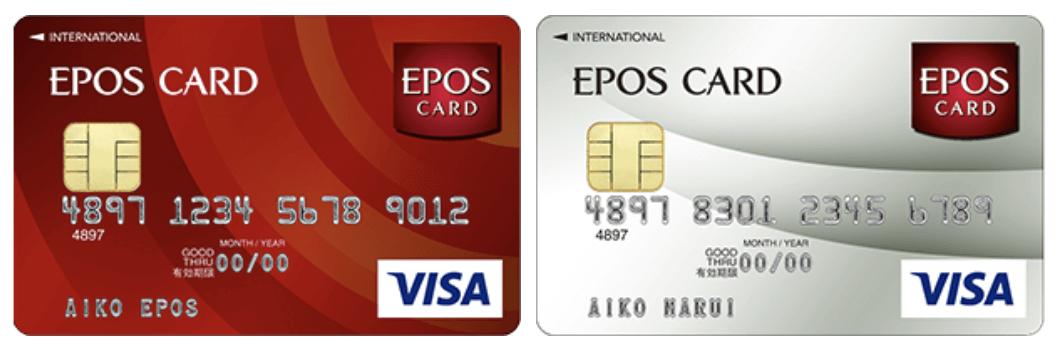 エポスカードシルバーと赤の券面