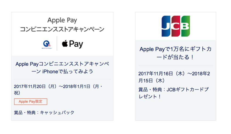 Apple Pay限定のキャンペーン