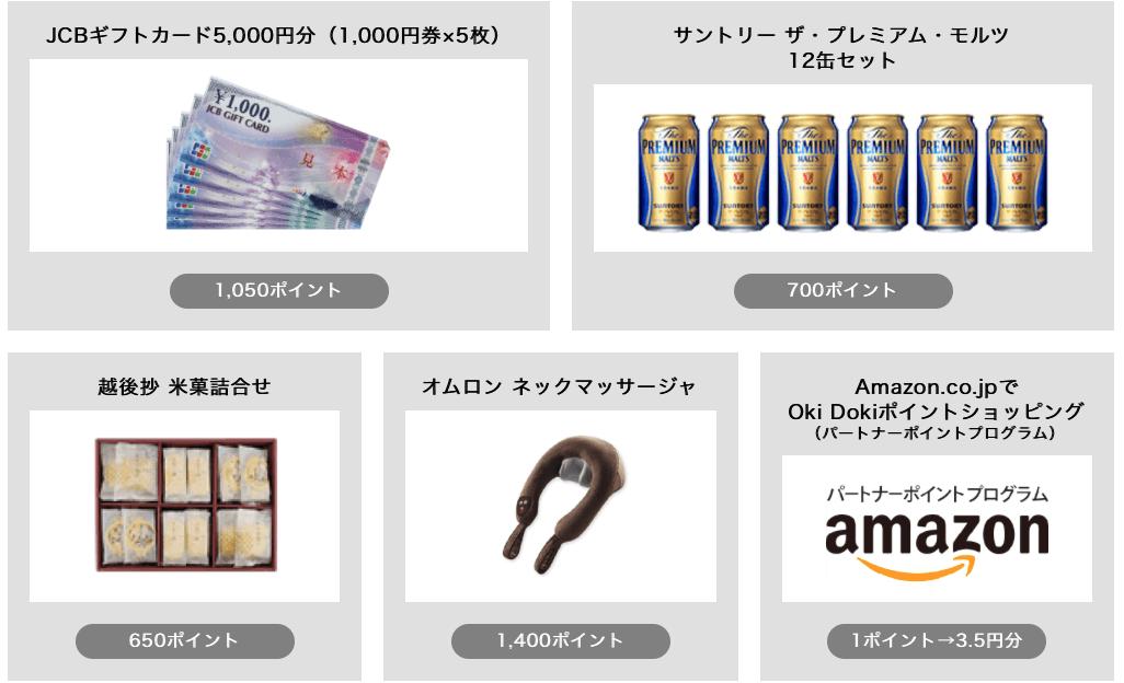 JCB法人カードのOki Dokiポイントで交換できる商品例