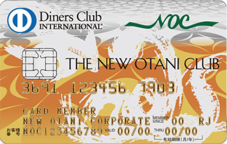 ニューオータニクラブ ダイナースコーポレートカードの券面