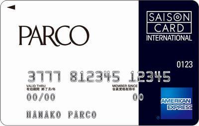 <PARCOカード>アメリカン・エキスプレス・カードの券面