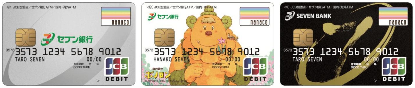 セブン銀行デビットカード3つの券面