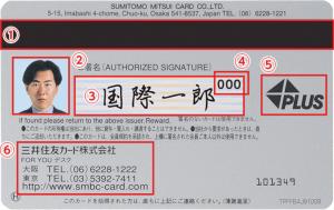 三井住友カードの発行のクレジットカード