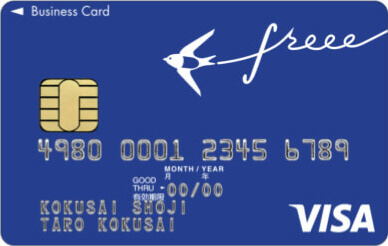freee VISAカードの券面