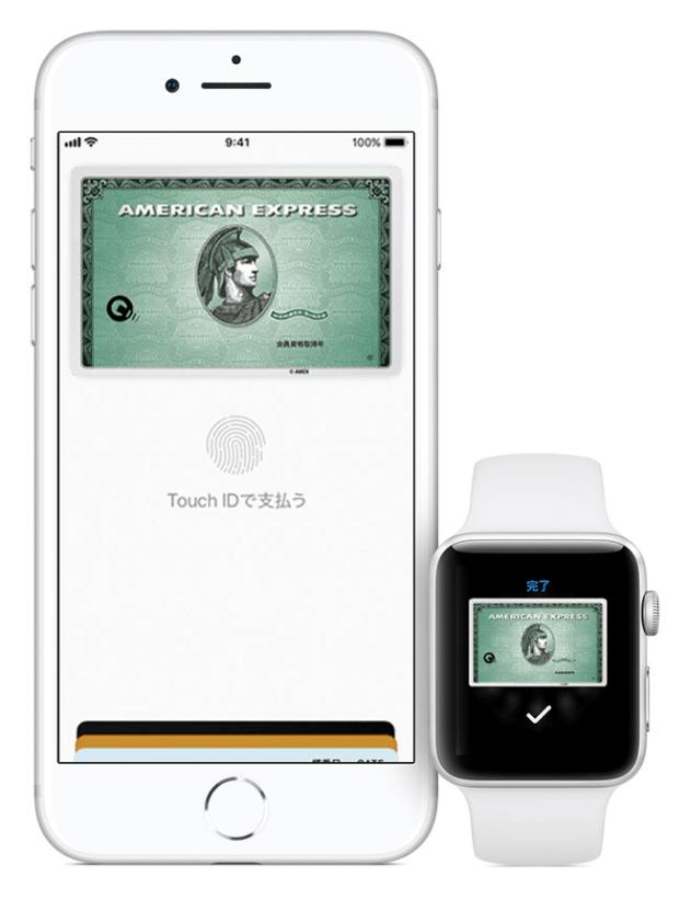 ANAアメリカン・エキスプレス・ゴールド・カードはApple Payに対応
