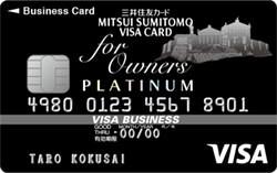三井住友ビジネスカード for Owners/プラチナカードの券面
