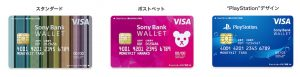 Sony Bank WALLET 券面3種 201903