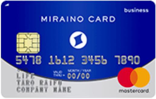 ミライノ カード Business ライトの券面
