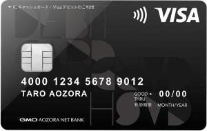 Visaデビット付キャッシュカード GMOあおぞらネット銀行の券面