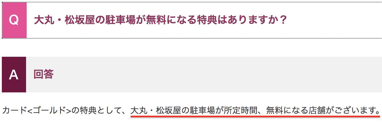 大丸・松坂屋各店の駐車場が所定時間無料になる特典
