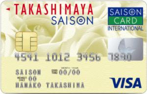 タカシマヤセゾンカード IC付き VISA 券面