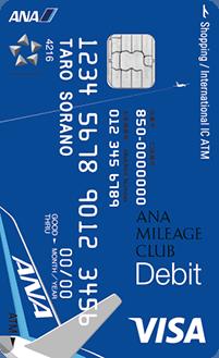 ANAマイレージクラブ Financial Pass Visaデビットカードの券面