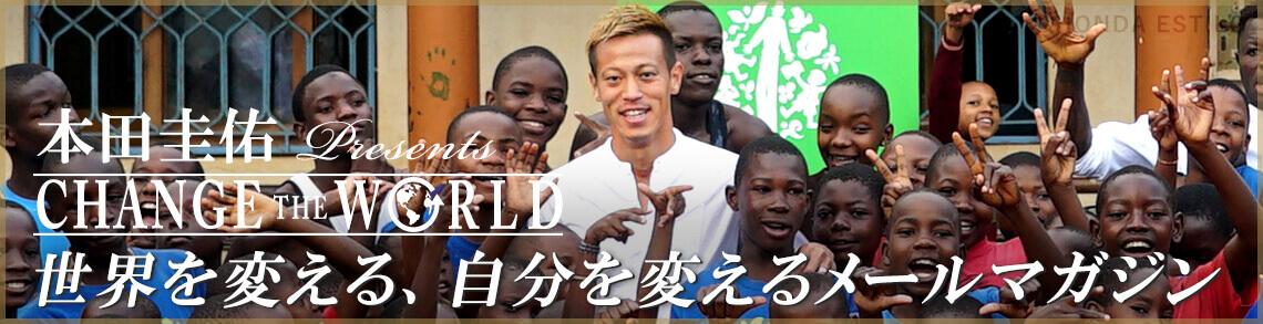 本田圭佑のメールマガジンのイメージ