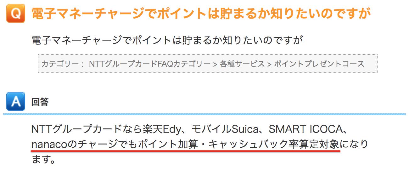 NTTグループカードは電子マネーチャージでポイントが貯まる(公式Q&A)