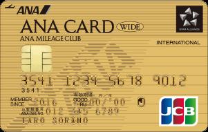 ANA JCB ワイドゴールドカードの券面(2019年3月版)
