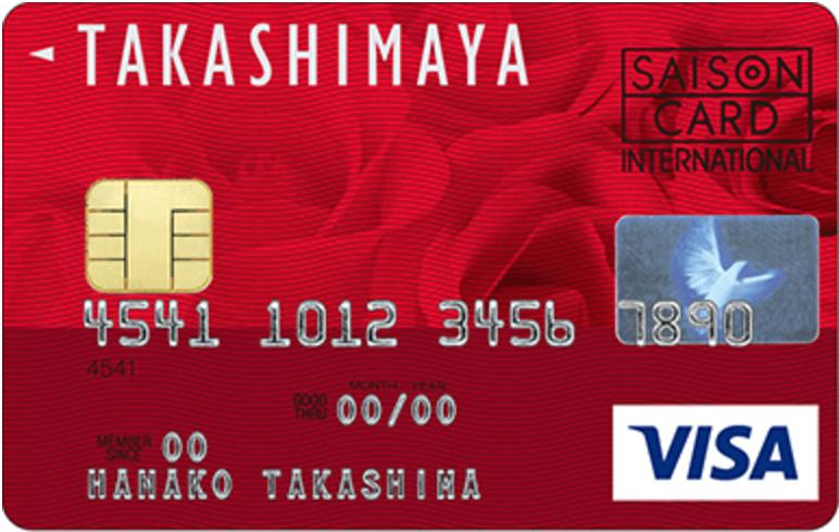 タカシマヤカードのVISAブランド券面