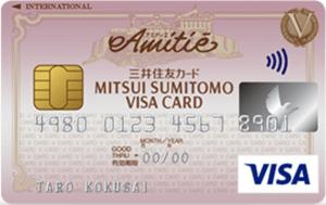 三井住友VISAアミティエカードの新券面(2019年3月版)
