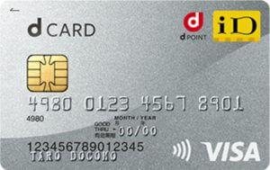 dカードの券面 (2019年4月版)
