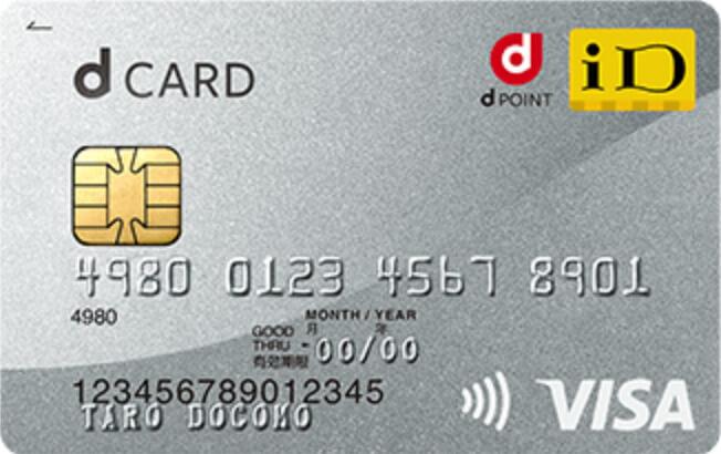 dカードのVISAブランド券面 2019年4月版