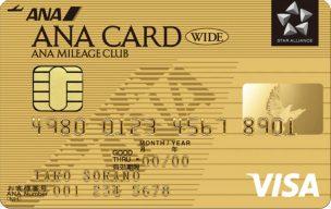 ANA VISAワイドゴールドカードの券面(2019年3月版)
