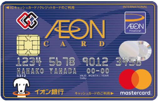 イオンカードセレクト(G.Gマーク付)の券面