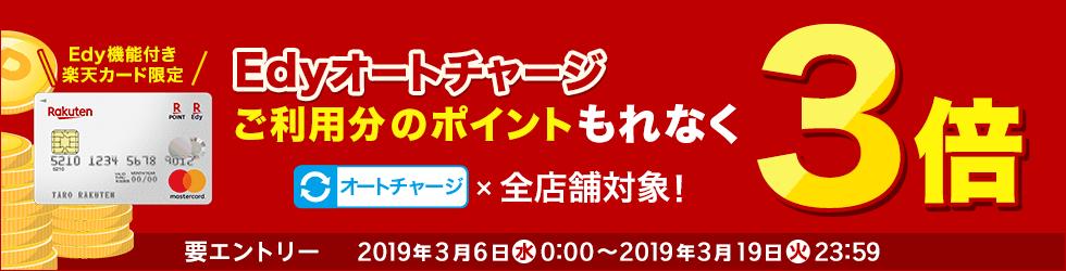 Edyオートチャージのキャンペーン(2019年3月)