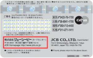 JCBが発行しているカードの裏面