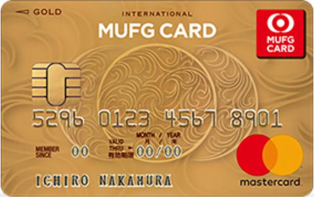 MUFGカード ゴールドの券面