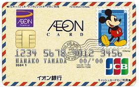 イオンカードセレクト(ミッキーマウス デザイン)の券面