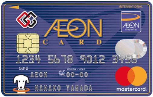 イオンカード(G.Gマーク付/WAON一体型)新Mastercardロゴの券面