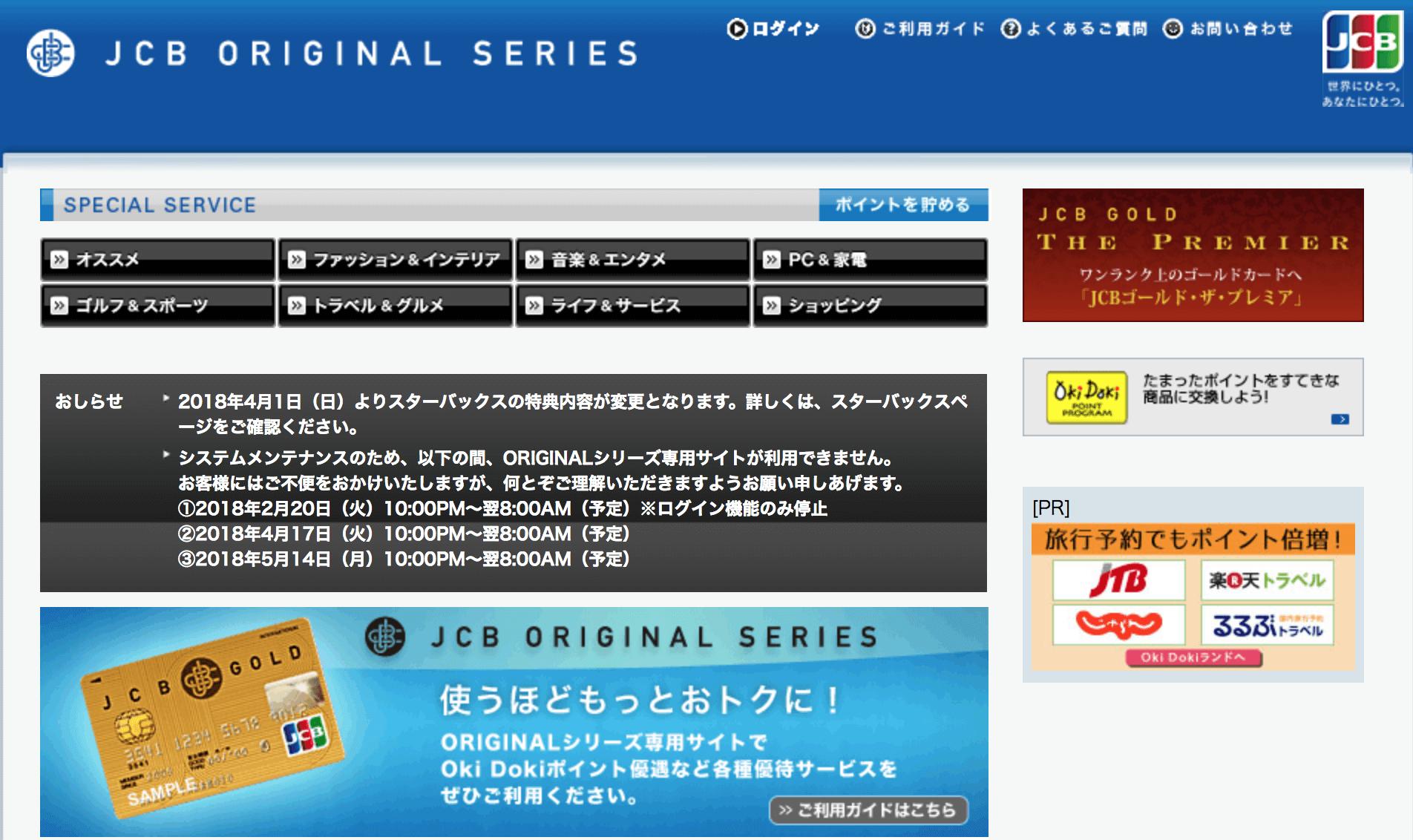 JCB ORIGINAL SERIES