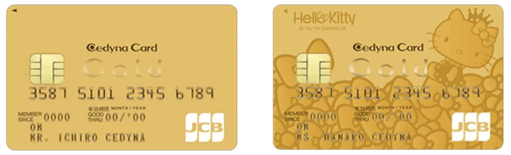 セディナゴールドカードの2種の券面